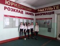 ІІ етап Всеукраїнського турніру юних біологів та правознавців