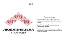 Логотип для Люблинецької ОТГ: громадськість голосує
