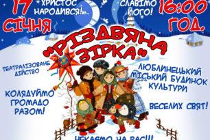 """Театралізоване дійство """"Різдвяна зірка"""""""