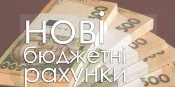 З 03.01.2020 року введено в дію нові рахунки для зарахування податків, зборів, платежів та інших доходів бюджету
