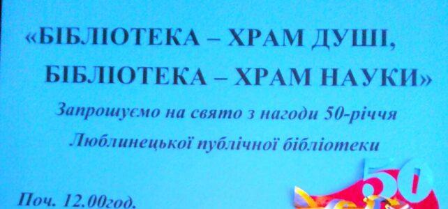 Запрошуємо на свято з нагоди 50-річчя Люблинецької публічної бібліотеки