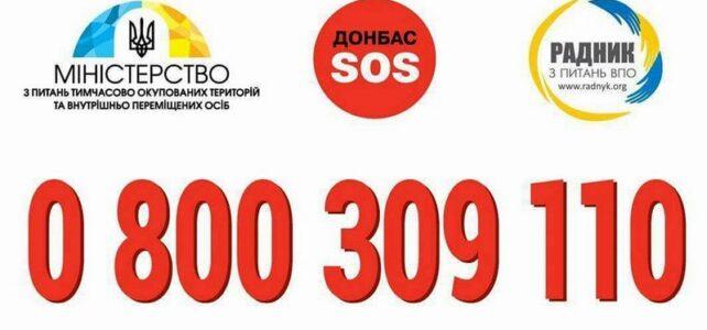 Громадська організація «ДОНБАСС СОС»  надає консультативні послуги інформаційного та правового характеру