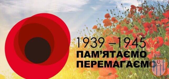З Днем пам'яті та примирення і 75-ю річницею перемоги над нацизмом у Другій світовій війні!