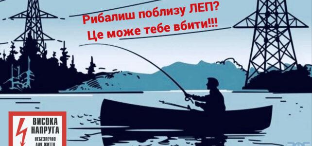 Рибальте тільки в дозволених місцяx! Бережіть себе і близьких!