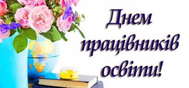 У Люблинці привітали працівників освіти з професійним святом