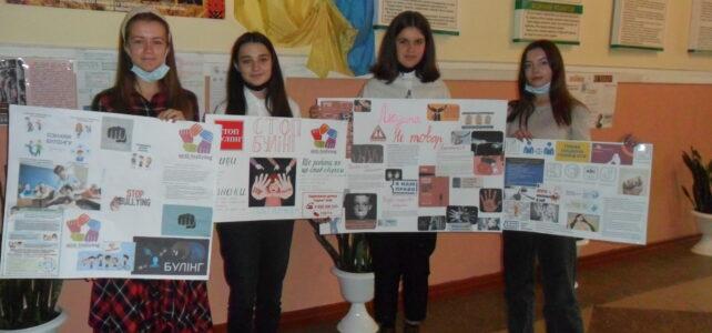 Відбулась щорічна акція «16 днів проти насилля»