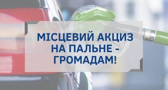 Асоціація міст України намагається зберегти для громад Волині 200 мільйонів гривень акцизу на пальне