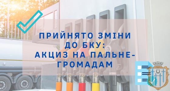 Акциз для громад завдяки старанням Асоціації міст України та народних депутатів, ЗБЕРЕЖЕНО!