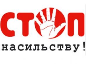 Стоп насильству!