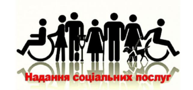 ПЕРЕЛІК соціальних послугу, що надаються особам, які перебувають у складних<br>життєвих обставинах і не можуть самостійно їх подолати на території Люблинецької селищної ТГ<strong></strong>