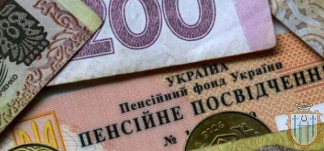 Зміни в організації виплати і доставки пенсій та грошової допомоги