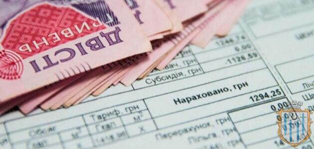 Актуальні питання призначення субсидій