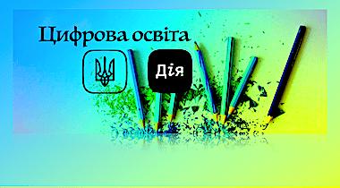 Міністерство цифрової трансформації запустило національний проєкт з цифрової грамотності Дія.Цифрова освіта.