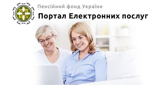 Електронні сервіси Пенсійного фонду України