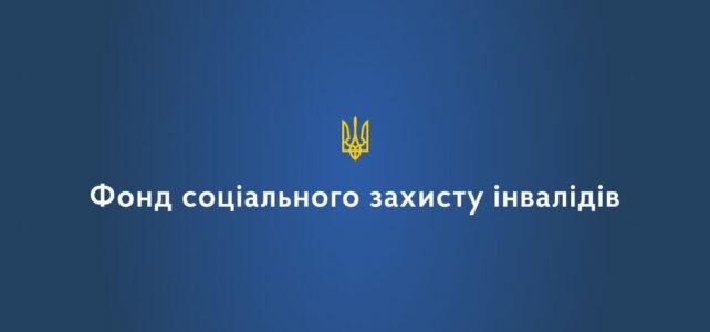 Фонд соціального захисту інвалідів оприлюднив загальну інформацію щодо соціальних гарантій щодо забезпечення технічними та іншими засобами реабілітації осіб з інвалідністю в Україні